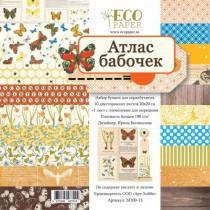 "Набор бумаги ""Атлас бабочек"" размер 20х20 см, пл. 190 гр."