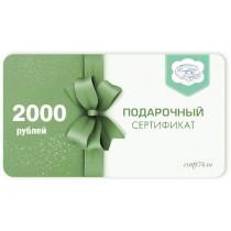 2000 Подарочный сертификат
