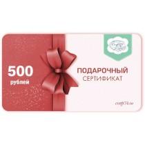 500 Подарочный сертификат