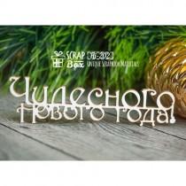 """Чипбор надпись """"Чудесного нового года"""" Hi-202"""