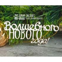 """Чипбор надпись """"Волшебного нового года"""" Hi-203"""