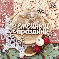 """Надпись """"Семейный праздник""""(66*26 мм)"""