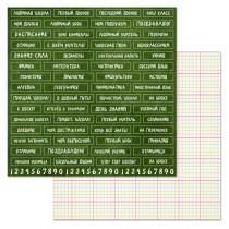 """Бумага """"Школьный вальс. Любимый урок"""" (ScrapMania), размер 30,5х30,5 см, пл.180 гр/м2"""