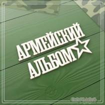 """Чипборд надпись """"Армейский альбом"""" 105х54 мм ЧБ-2144"""