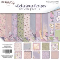 Набор двусторонней бумаги 20х20см от Scrapmir Delicious Recipes 10шт