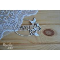 Свадебный альбом -3, Свадебный альбом -3