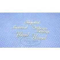 Поздравительные надписи 2 (набор)