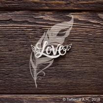 LOVE С КРЫЛЫШКАМИ
