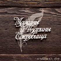 МАМИНЫ И ПАПИНЫ СОКРОВИЩА №2