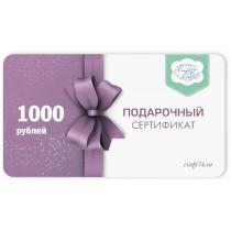 1000 Подарочный сертификат