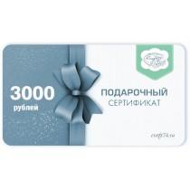 3000 Подарочный сертификат