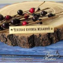 Шильд Чековая книжка желаний матовое золото размер 7 х 1,1 см
