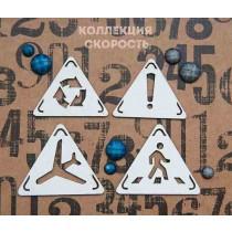 """Чипборд """"Набор Дорожные знаки 1"""", размер  4х3,3см и 3,5х2,8 см, 4 шт."""