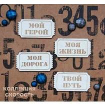 """Чипборд """"Билетики с надписью"""" с гравировкой, размер  3,5х1,8 см, 4 шт."""