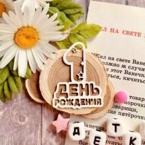 """Первый день рождения """"Звёздочки""""(37*50 мм )"""