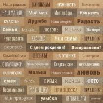 Лист односторонней бумаги 20х20см №1 Надписи (рус.) от Scrapmir