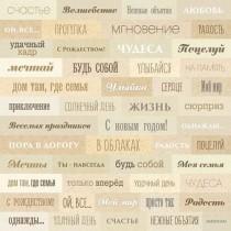 Лист односторонней бумаги 20х20см №2 Надписи (рус.) от Scrapmir